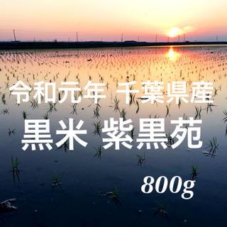 令和元年千葉県産 無農薬 古代米 黒米 玄米 紫黒苑 800g(米/穀物)