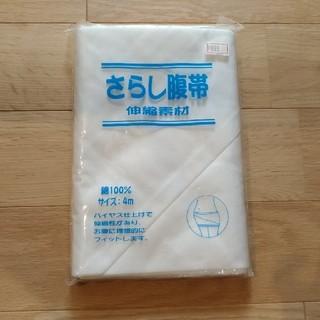 ニシマツヤ(西松屋)の新品未開封!さらし腹帯(その他)
