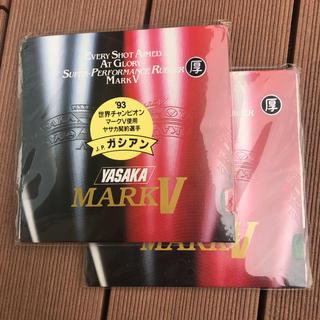 ヤサカ(Yasaka)のヤサカ マークⅤ 緑 厚 2枚(卓球)