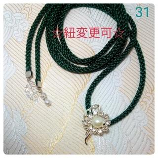 (31)浴衣飾り紐◎帯留め帯締め帯紐◎帯飾り(L16緑)(和装小物)