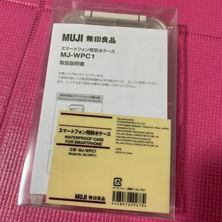 ムジルシリョウヒン(MUJI (無印良品))の無印良品 スマホ用防水ケース(モバイルケース/カバー)