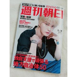 朝日新聞出版 - 週刊朝日 2020年 5/29号 ジェジュン