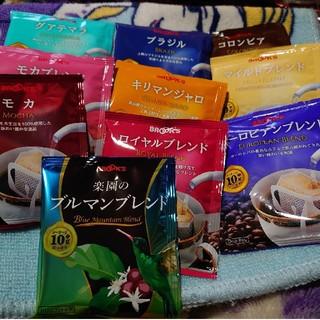 ブルックス(Brooks)のブルックスコーヒー10種類セット(コーヒー)