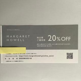 MARGARET HOWELL - マーガレットハウエル 株主優待券 20%OFF