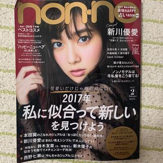 ヘイセイジャンプ(Hey! Say! JUMP)のnon-no 2017年2月号  新川優愛 表紙(ファッション)