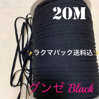 グンゼ(GUNZE)の①【即購入専用】Black 20M  ウーリースピンテープ✨ラクマパック込(生地/糸)