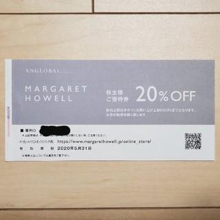 MARGARET HOWELL - 【24h以内発送可】MARGARET HOWELL  株主優待券