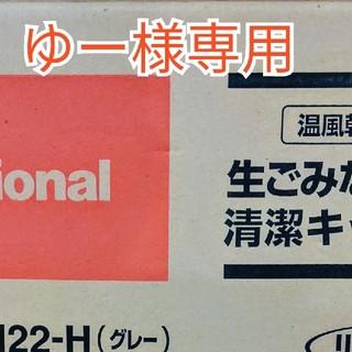パナソニック(Panasonic)の新品未使用 生ごみ処理機(生ごみ処理機)