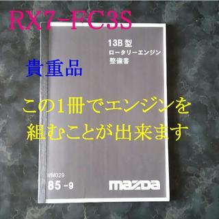 ローレル様専用 FC3S 13B-T エンジン整備書(カタログ/マニュアル)