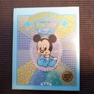 ディズニー(Disney)のディズニーベビー ☆メモリーブック☆(アルバム)