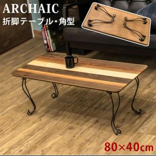 chanko様専用 折れ脚テーブル(折たたみテーブル)