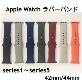 アップルウォッチ(Apple Watch)のアップルウォッチバンド ラバーベルト スポーツバンド 42mm/44mm対応(ラバーベルト)