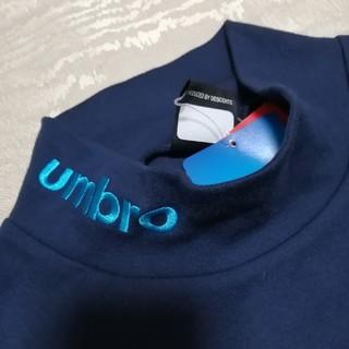 アンブロ(UMBRO)の新品。アンブロ。トレーニングウェア。(トレーニング用品)