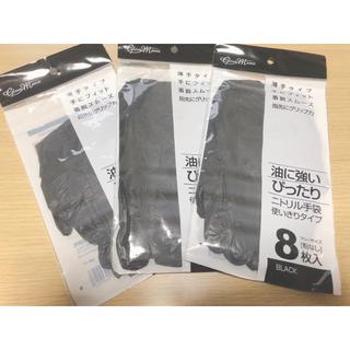 使い捨てゴム手袋 8枚×3袋(日用品/生活雑貨)