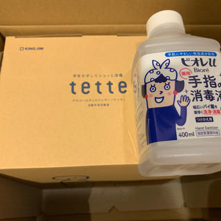 キングジム(キングジム)のキングジム テッテ TE500 消毒液セット(アルコールグッズ)