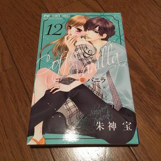 コーヒー&バニラ 12(少女漫画)