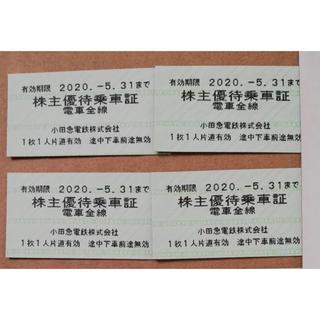 小田急電鉄 株主優待乗車証 4枚セット 有効期限5.31 小田急線 切符(鉄道)