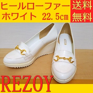 リゾイ(REZOY)のREZOY リゾイ ラバーソール ローファー 22.5cm ホワイト(ローファー/革靴)