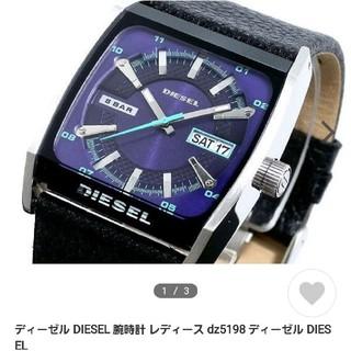 ディーゼル(DIESEL)のDIESEL 腕時計 dz5198(腕時計)