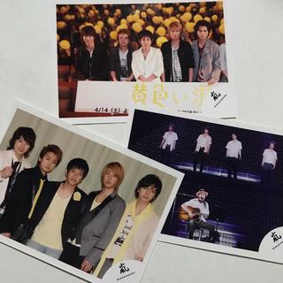 アラシ(嵐)の嵐ロゴ公式写真3枚セット 黄色い涙(男性アイドル)
