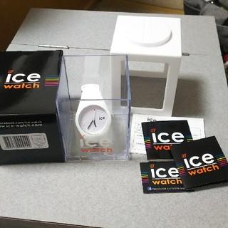 アイスウォッチ(ice watch)の専門☆(腕時計)
