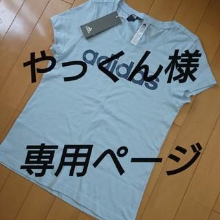 アディダス(adidas)の新品 adidasTシャツ 160(その他)