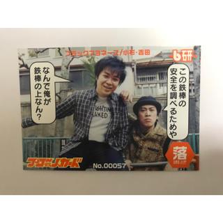 【ブラマヨ】吉田 小杉 よしもと 吉本 芸人 カード レア 限定【非売品】(お笑い芸人)