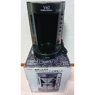 ハリオ(HARIO)の(週末限定価)HARIO V60 コーヒーメーカー EVCM-5(コーヒーメーカー)