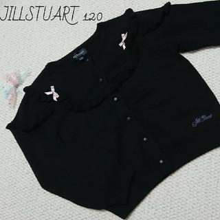 ジルバイジルスチュアート(JILL by JILLSTUART)のNo.041【120】新品 ジルスチュアート カーディガン(カーディガン)