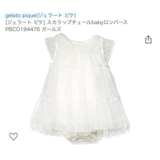 gelato pique - ジェラート・ピケ ベビードレス70-80センチ