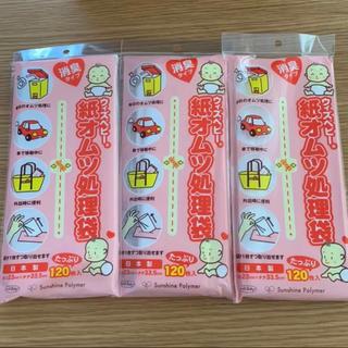 【新品】ウィズベビー 紙オムツ処理袋 120枚入り× 3パック《送料込》(紙おむつ用ゴミ箱)