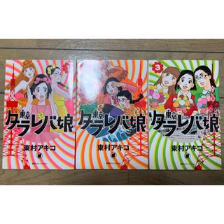 東京タラレバ娘1-3(女性漫画)
