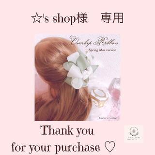 ☆'s shop 様 専用(その他)