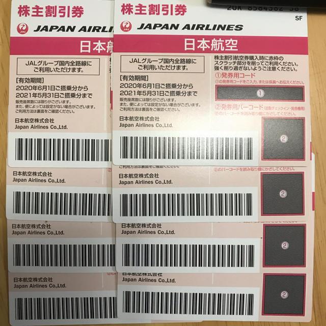 JAL(日本航空)(ジャル(ニホンコウクウ))のJAL株主優待券 8枚 チケットの優待券/割引券(その他)の商品写真