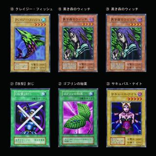 コナミ(KONAMI)のコナミ 遊戯王トレカ【初期】 32枚セット売り(シングルカード)