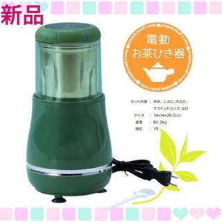 送料無料☆電動 お茶挽き器 緑茶 美採 調節機能☆新品(調理道具/製菓道具)
