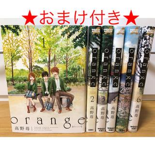 orange 1〜6巻 全巻セット☆おまけ付き☆(少女漫画)