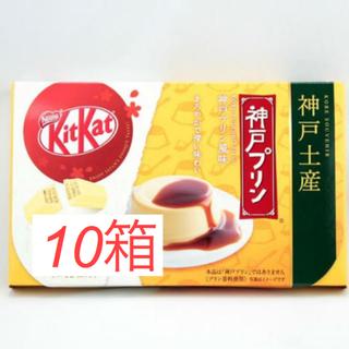 Nestle - 神戸プリン キットカット 10箱