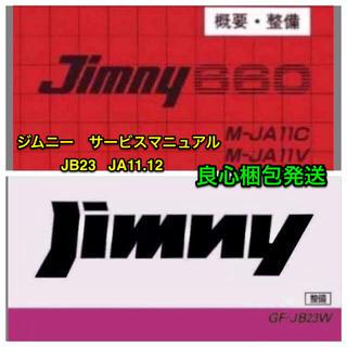 ジムニー サービスマニュアル JB23  JA11  2セット(カタログ/マニュアル)