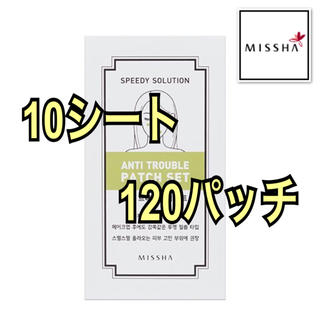 ミシャ(MISSHA)のニキビパッチ✨ミシャ ニキビパッチ 10シート(パック/フェイスマスク)