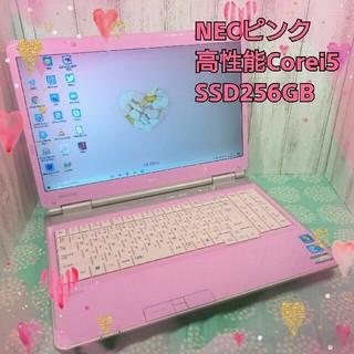 エヌイーシー(NEC)のラブリーピンク♥NECノートPC♥Win10♥新品SSD256GB♥Corei5(ノートPC)