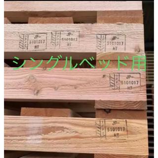 イケア(IKEA)の【着払い】100×50×10 4枚  シングルベッド用  パレット 新品(シングルベッド)