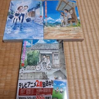 からかい上手の高木さん 1~3巻(その他)