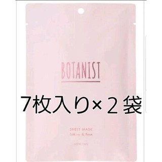 ボタニスト(BOTANIST)の未開封 ボタニカル スプリング シートマスク 7枚入 2020 ボタニスト(パック/フェイスマスク)