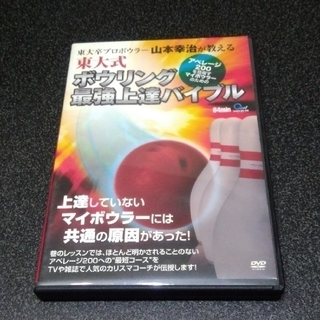 【激レア】山本幸治 東大式ボウリング最強上達バイブルDVD(スポーツ/フィットネス)
