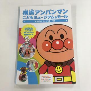 アンパンマン(アンパンマン)の横浜アンパンマンこどもミュ-ジアム&モ-ル公式ガイドブック '12~'13(アート/エンタメ)