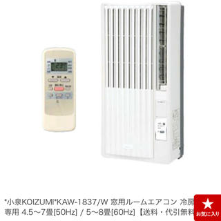 コイズミ(KOIZUMI)のKOIZUMI ウィンドルームエアコン(エアコン)