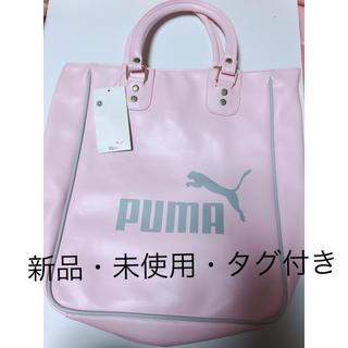 プーマ(PUMA)の【新品・未使用・タグ付き】PUMAベビーピンクトートバッグ(トートバッグ)