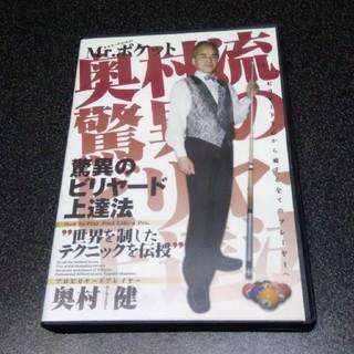 【激レア】奥村健 驚異のビリヤード上達法DVD(ビリヤード)