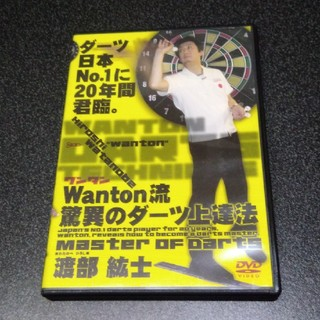 【激レア】ワンタン流 驚異のダーツ上達法DVD(ダーツ)
